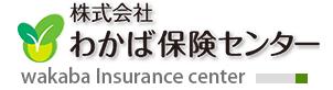 わかば保険センターロゴ