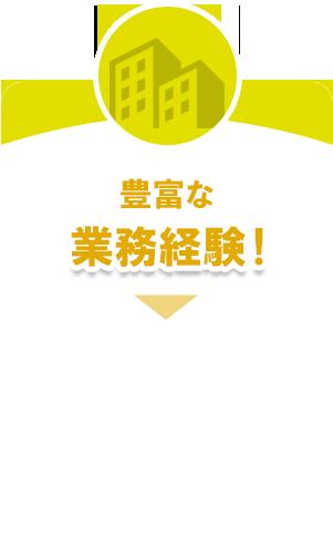 岡山県北最大級の保険代理店